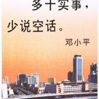 Debemos hacer más y hablar menos en una charla vacía. Deng Xiaoping.