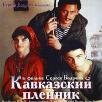 kavkazskiy_plennik_prisoner_of_the_mountains-883318973-large.jpg
